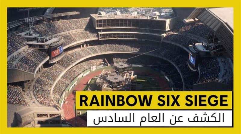 صورة لعبة Rainbow Six Siege تقدم مستقبل Siege
